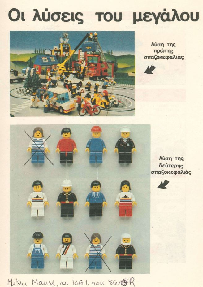 LEGO Town Ad 1986